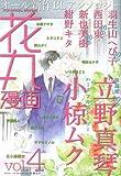 花丸漫画 VOL.4 (書籍扱い花丸コミックス)