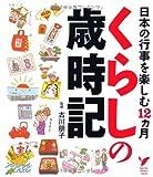 日本の行事を楽しむ12カ月 くらしの歳時記 (セレクトBOOKS)
