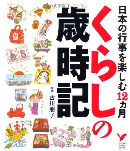 日本の行事を楽しむ12カ月 くらしの歳時記
