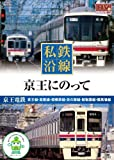 私鉄沿線 京王 にのって SED-2111 [DVD]