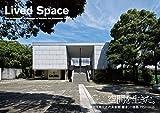 サムネイル:book『空間を生きた。 ―「神奈川県立近代美術館 鎌倉」の建築1951-2016』
