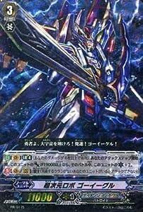 カードファイト!ヴァンガード【超次元ロボ ゴーイーグル(RRR仕様)】 PR-0175 《はじめようセット超次元の勇者》収録カード