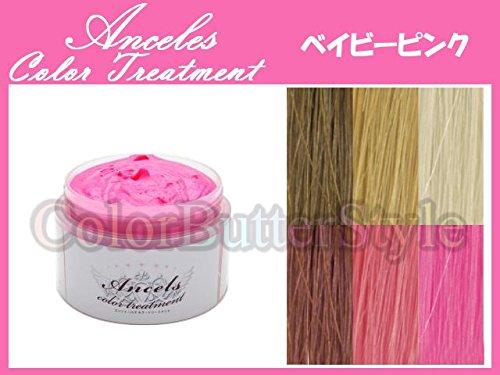 カラーバター エンシェールズカラートリートメント ベイビーピンク 全26色お選びいただけます 染髪用手袋付き