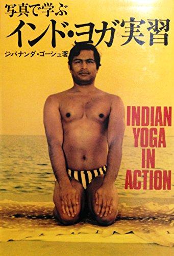 写真で学ぶインド・ヨガ実習 (1979年)