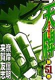 天牌 51 (ニチブンコミックス)