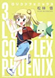 ロリコンフェニックス3 (角川コミックス ドラゴンJr. 103-3)