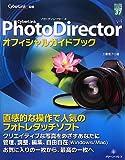 CyberLink PhotoDirector4オフィシャルガイドブック (グリーン・プレスデジタルライブラリー)