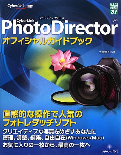 cyberlink-photodirector4-