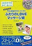 DVDでわかるアダム徳永のスローセックス ふたりのLOVEマッサージ術