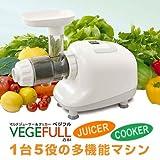 ベジフル ZJ-B1【美味しい生搾りジュースが、簡単に作れます!】