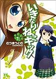 いきなり☆ねこキック (1) (まんがタイムKRコミックス) (まんがタイムKRコミックス フォワードシリーズ)