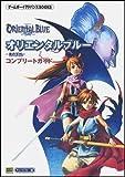 オリエンタルブルー ~青の天外~ コンプリートガイド ゲームボーイアドバンスBOOKS