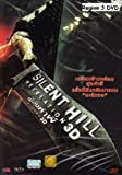 Silent Hill: Revelation (Import - Asia)
