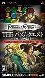 SIMPLE2500シリーズ Vol.11 THE パズルクエスト~アガリアの騎士~