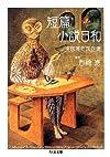 短篇小説日和: 英国異色傑作選 (ちくま文庫)