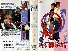 新・初体験物語 [VHS]
