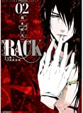 RACK―13係の残酷器械― 2 (ジーンコミックス)