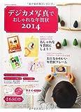 デジカメ写真でおしゃれな年賀状2014 (Gakken Mook)