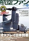 航空ファン 2012年 10月号 [雑誌]