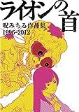 ライオンの首 呪みちる作品集 1996-2012