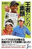 王者たちの素顔 ~スターゴルファーの苦悩と歓喜 (じっぴコンパクト新書)