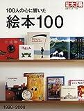 100人の心に響いた絵本100―1998-2008 (別冊太陽 日本のこころ 164)