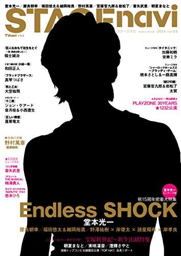 STAGE navi(ステージナビ) vol.3  ★表紙:堂本光一『Endless SHOCK』(★ピンナップ付き) (NIKKO MOOK)