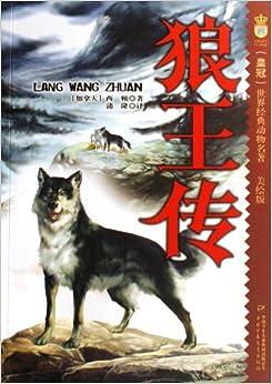 Animal Classics: Lobo the Wolf: King of Currumpaw (Chinese Edition