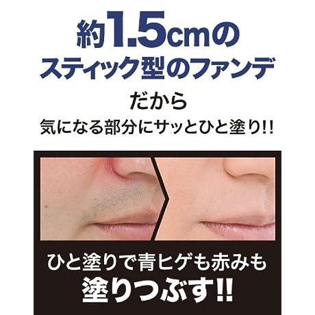 モテ男のための青ヒゲ隠し♪スティック型ファンデーション『ラグディ すべ肌ファンデスティック』