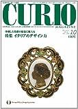 月刊キュリオマガジン 150号: 特集 イタリアのデザイン力