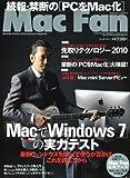 Mac Fan (マックファン) 2010年 02月号 [雑誌]