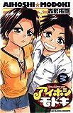 アイホシモドキ 3 (3) (少年チャンピオン・コミックス)