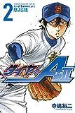 ダイヤのA act2(2) 限定版 (プレミアムKC 週刊少年マガジン)