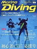 マリンダイビング 2016年 09 月号 [雑誌]