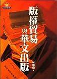 img - for Ban Quan Mao Yi Yu Hua Wen Chu Ban (Chinese Edition) book / textbook / text book