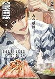 食男-食べる男を見るマンガ-(2) (Beコミックス)