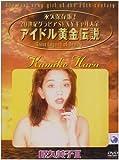 アイドル黄金伝説 原久美子3 [DVD]