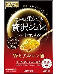 【日亚】抗皱精品,UTENA黄金级胶原蛋白弹力果冻面膜,3片入,红色573日元,蓝色594日元