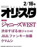 オリ☆スタ 2015年 2/16号 [雑誌]