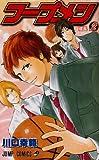 フープメン 2 (ジャンプコミックス)