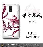 HTC J ISW13HT対応 携帯ケース【253華と鳳凰】