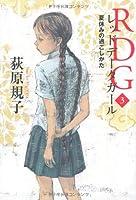 RDG3  レッドデータガール  夏休みの過ごしかた (カドカワ銀のさじシリーズ)