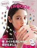 ネイルBOOK vol.3 短めがスタンダード!カジュアル可愛い (NEWS mook)