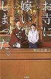 お寺に嫁いでしまった。