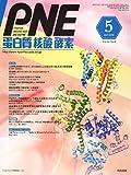 蛋白質核酸酵素 2009年 05月号 [雑誌]