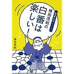 横田茂昭の白番は楽しい!