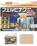 【第2類医薬品】ハピコム ホームパスFRテープV 10cm×14cm 16枚