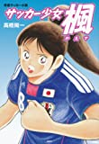 サッカー少女 楓 / 高橋 陽一 のシリーズ情報を見る