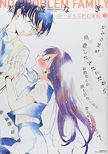 のーぷろぶれむ家族(1) (ヤンマガKCスペシャル)