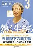 No.909 天皇陛下の執刀医、天野篤の「医師道」